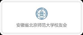 安徽省北京师范大学校友会