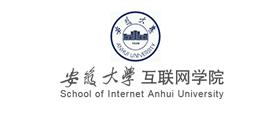 安徽大学互联网学院