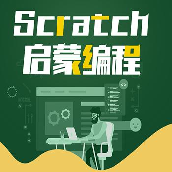 scratch创意编程是啥?孩子学习会获得如何的成效?