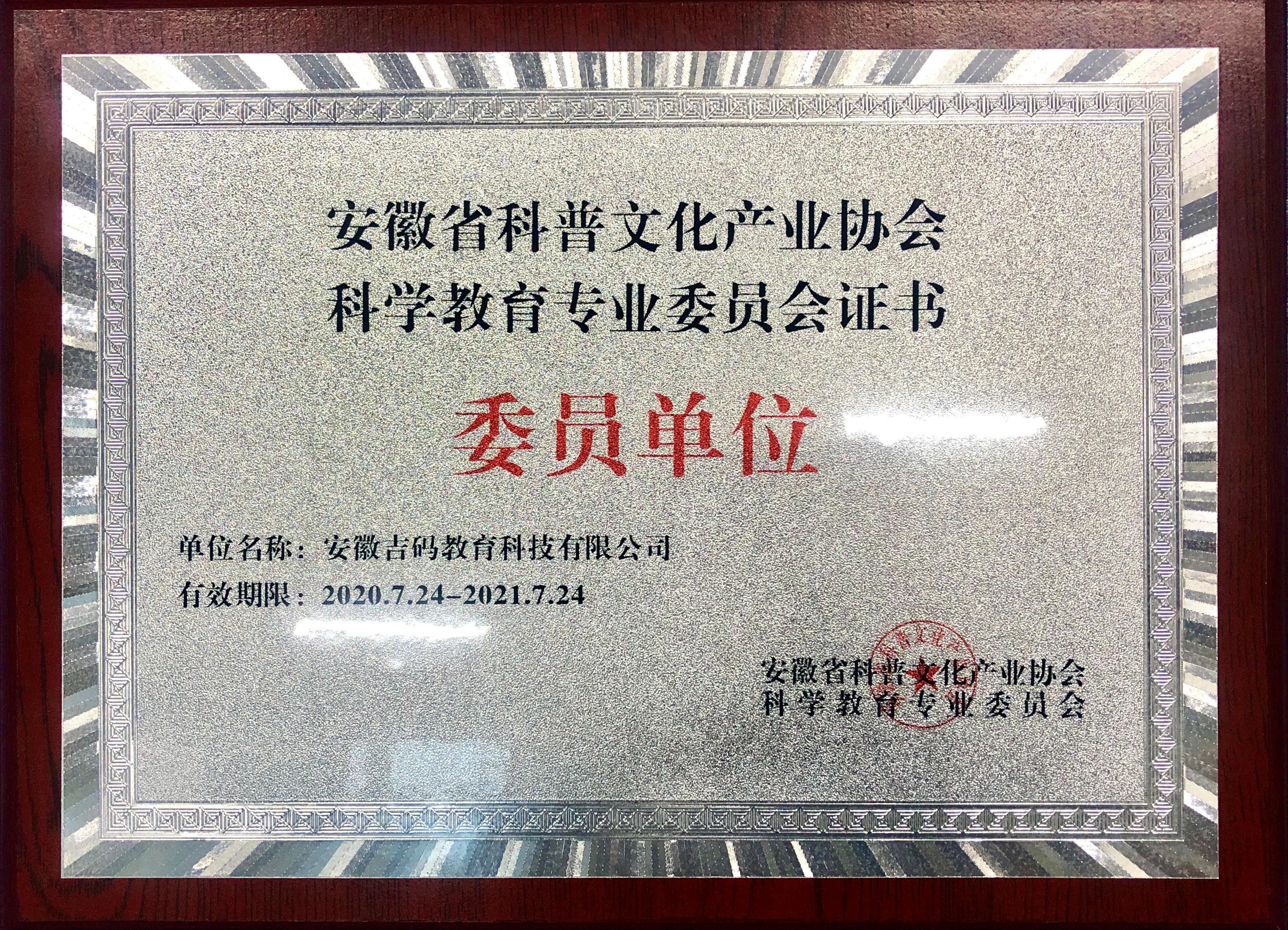恭喜吉码教育入选安徽科学教育专委会委员单位!