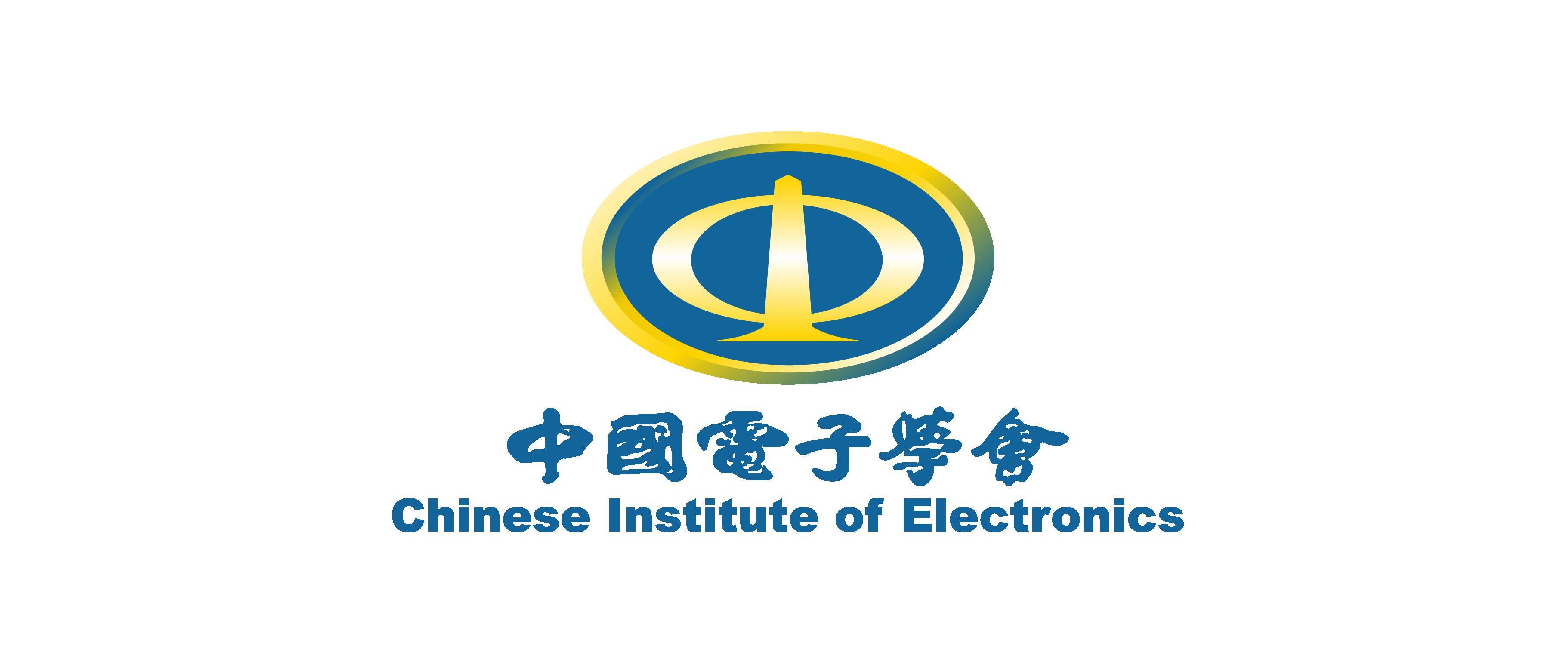 中国电子学会