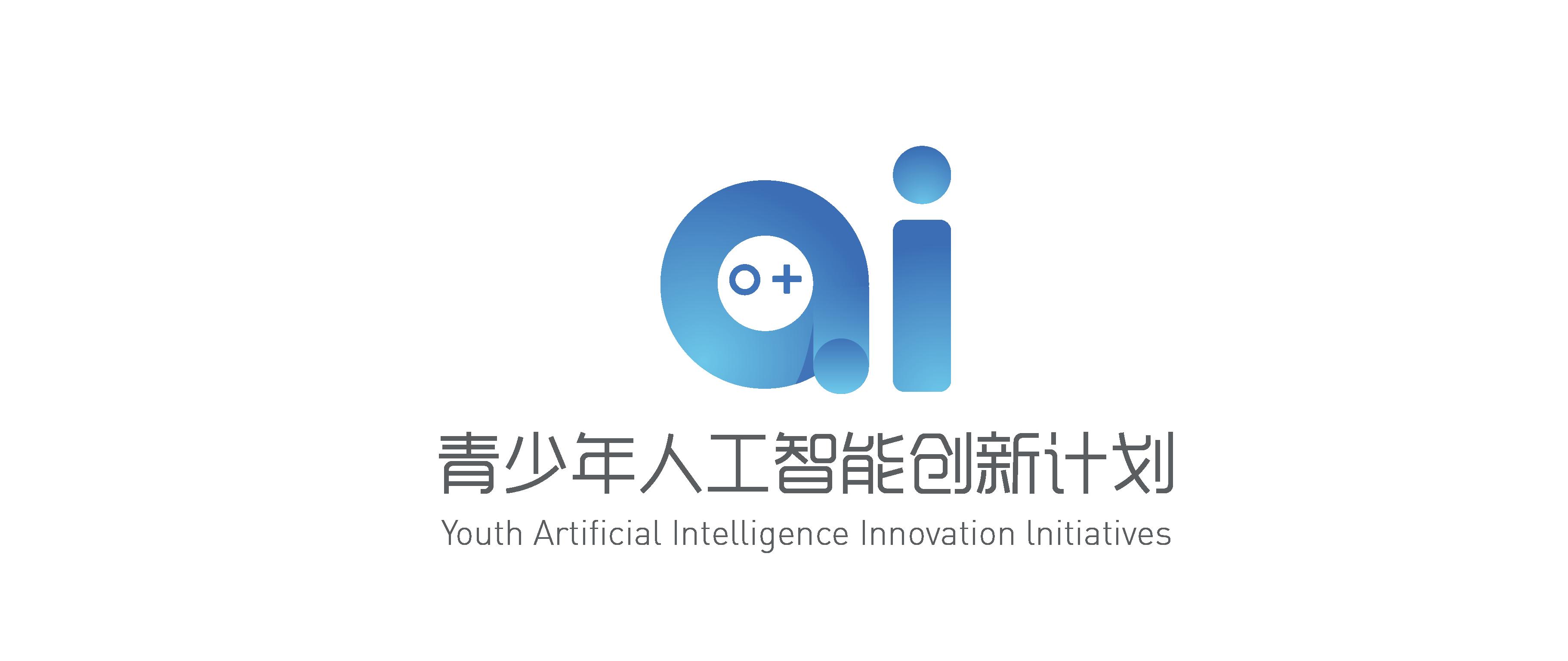青少年人工智能创新计划