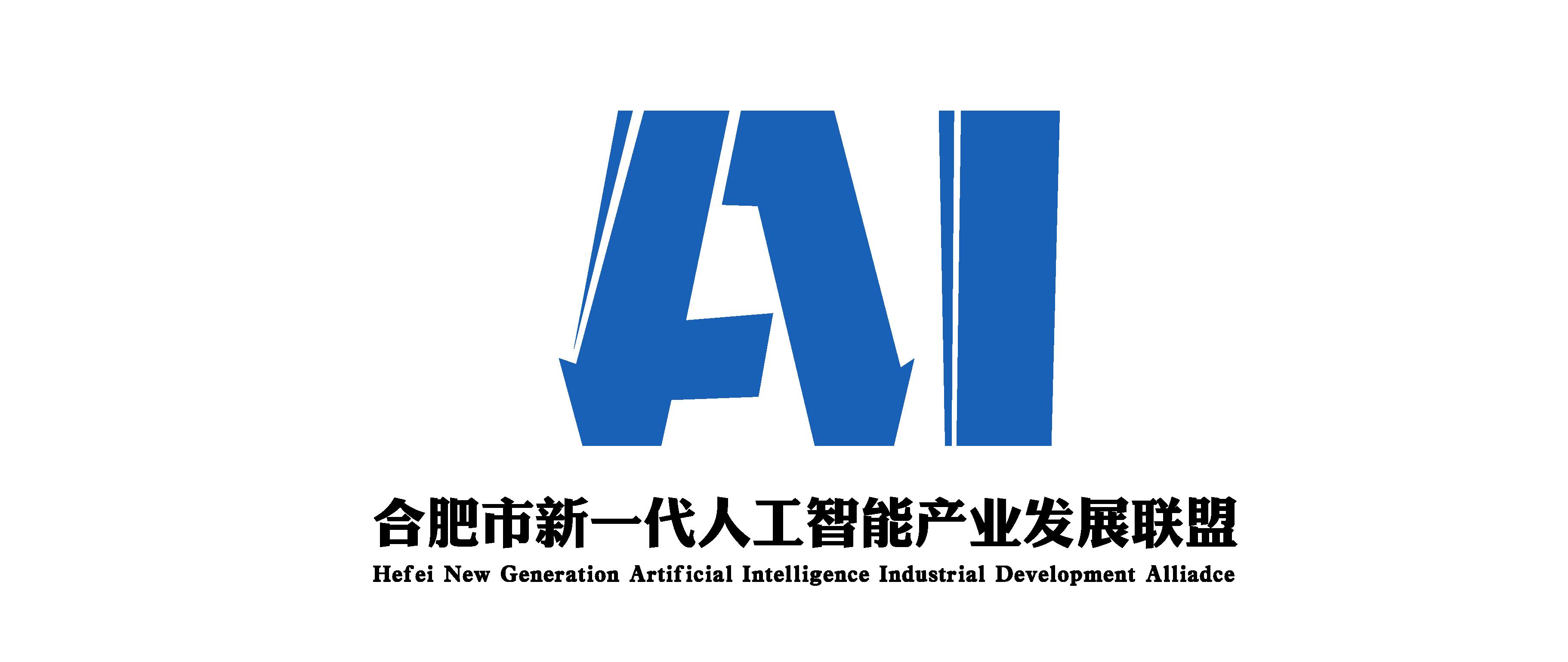 人工智能发展联盟