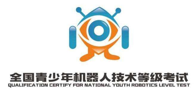 全国青少年机器人技术等级考试