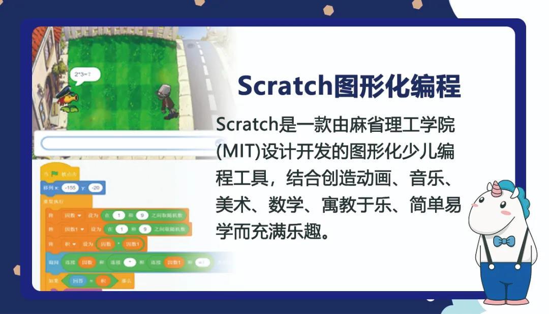 Scratch图形化编程