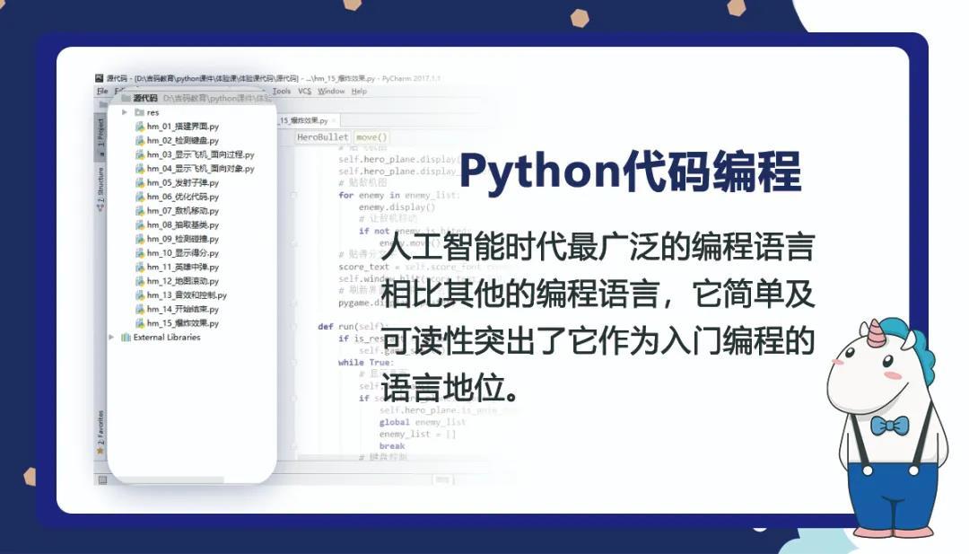 Python代码编程