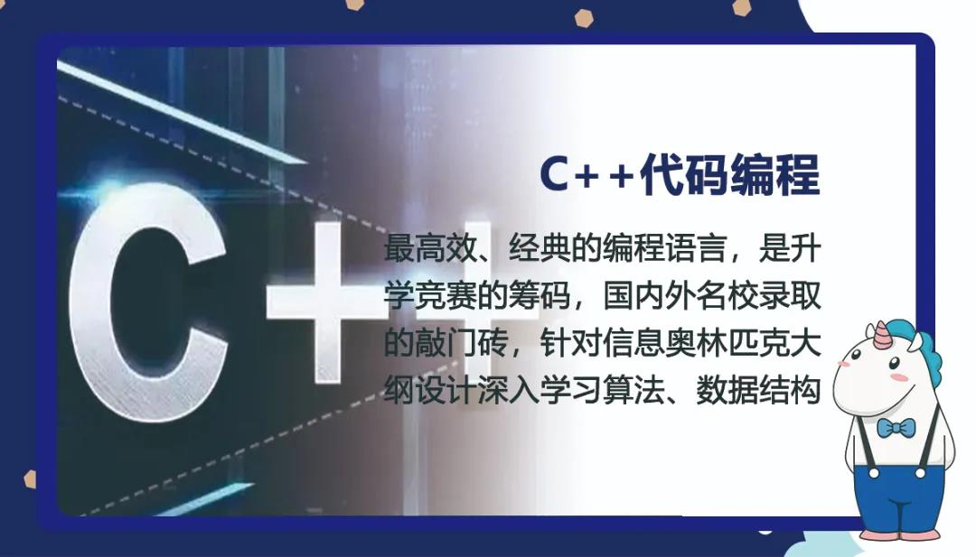 C++代码编程
