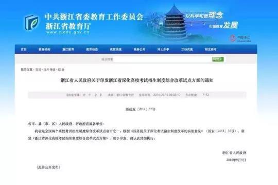 浙江省出台了最新的信息技术课程改革方案