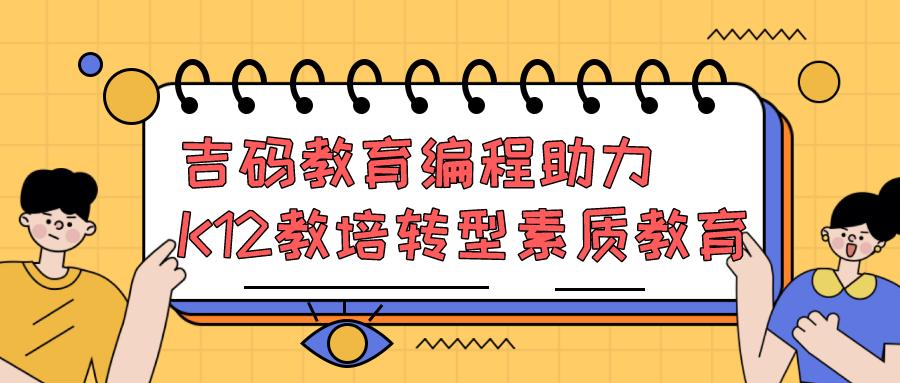 """""""双减""""政策下,吉码教育编程助力K12教培转型素质教育!"""